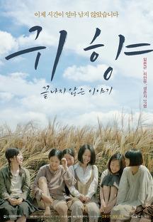 귀향, 끝나지 않은 이야기 (2017)