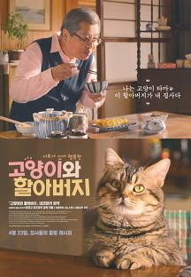 고양이와 할아버지 포스터