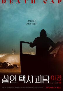 살인택시괴담: 야경 챕터2 포스터