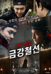 강호제일검 금강철선 포스터