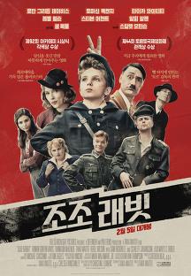 조조 래빗 포스터