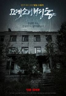 폐쇄병동 포스터