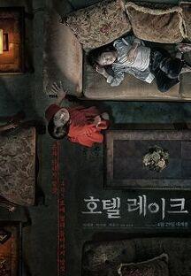 호텔 레이크 포스터