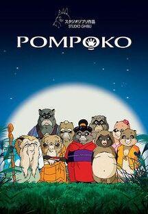 폼포코 너구리 대작전 포스터
