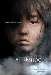 대지진 포스터