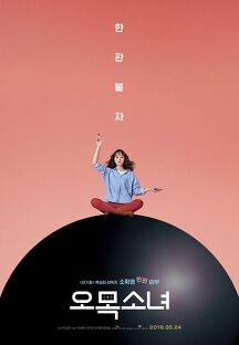 오목소녀 포스터