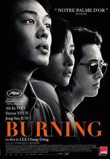 버닝 포스터