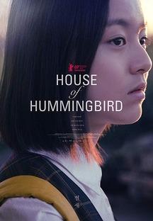 벌새 포스터