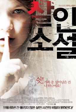 살인 소설