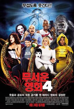 무서운 영화 4