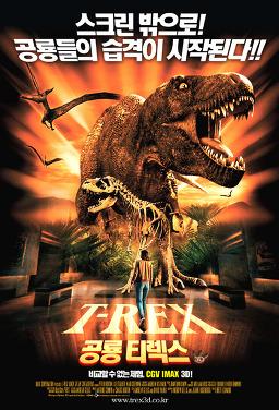 공룡 티렉스