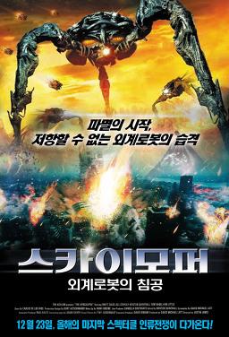 스카이모퍼: 외계로봇의 침공