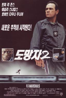 도망자 2