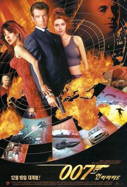 007 언리미티드