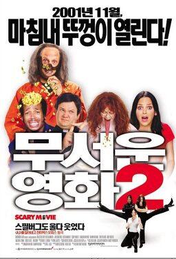 무서운 영화 2