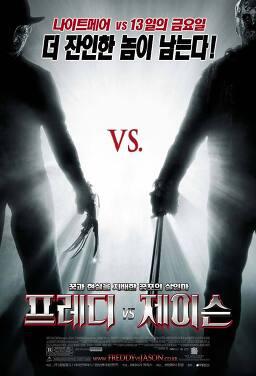프레디 vs. 제이슨