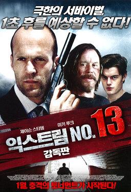 익스트림 No.13