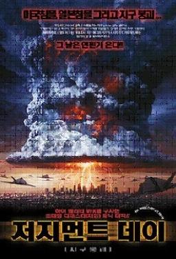 저지먼트 데이 : 지구붕괴