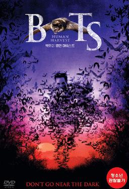 박쥐 2 : 휴먼 하비스트
