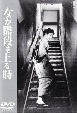 여자가 계단을 오를 때