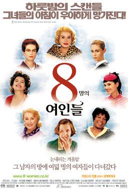 8명의 여인들