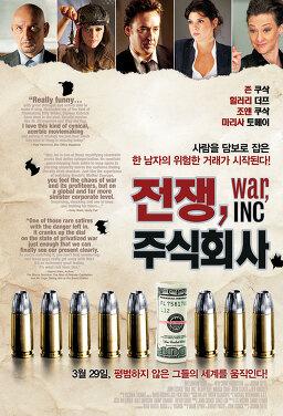 전쟁 주식회사