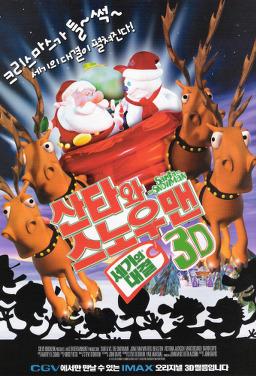 산타와 스노우맨: 세기의 대결