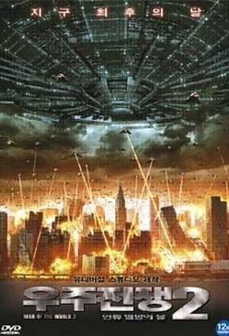 우주전쟁 2 : 인류 멸망의 날