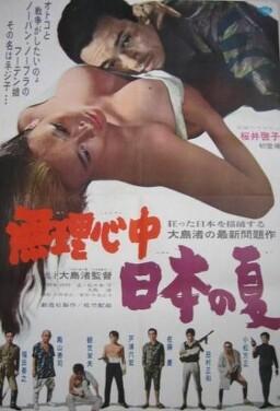 동반자살 일본의 여름