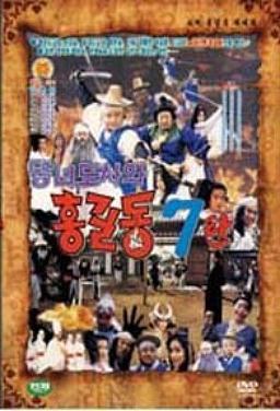 슈퍼 홍길동 7 - 뚱녀 도사와 홍길동