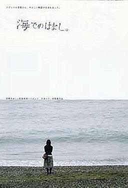 바다에서의 이야기