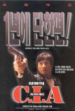 성룡의 C.I.A