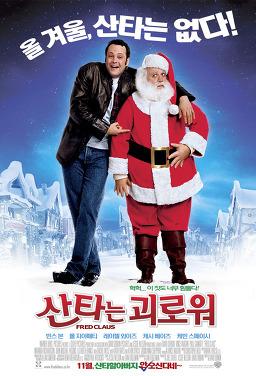 산타는 괴로워