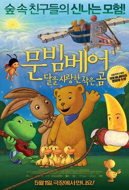 문빔베어 : 달을 사랑한 작은 곰