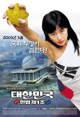 대한민국 헌법 제1조