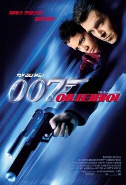 007 어나더데이
