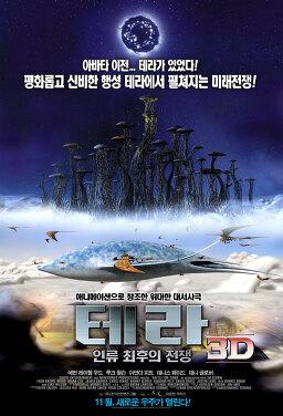 테라3D : 인류 최후의 전쟁