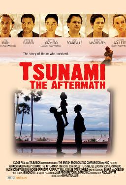 쓰나미 : 애프터마스