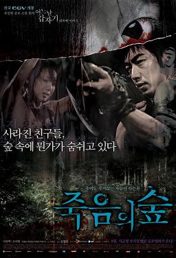 죽음의 숲 - 어느날 갑자기 네번째 이야기