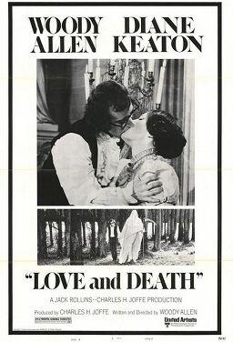 사랑과 죽음