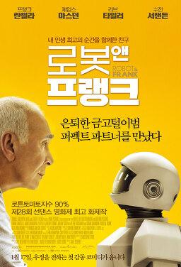 로봇 앤 프랭크
