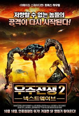 우주전쟁 2 - 넥스트 웨이브