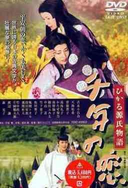 천년의 사랑 히카루 겐지 이야기