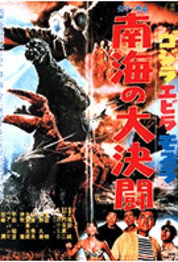 고질라 8 - 고질라 대 바다 괴물