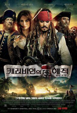 캐리비안의 해적 : 낯선 조류