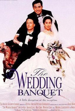 결혼 피로연