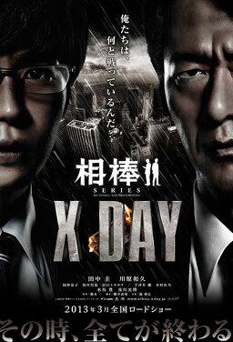 파트너 시리즈 : X DAY