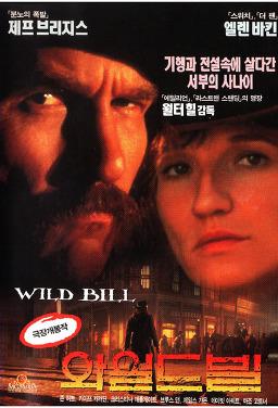 와일드 빌