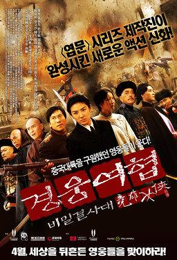 경웅여협 : 비밀결사대