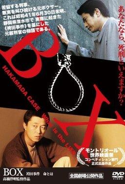 박스: 하카마다 지켄 - 이노치 토와